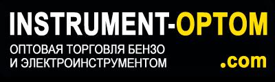 INSTRUMENT-OPTOM.com - Оптовая торговля бензо и электроинструментом.