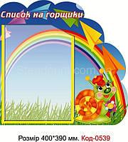 "Стенд пластиковий ""Список на горщики"" Код-05369-1"