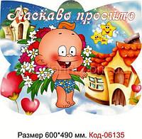 """Стенд пластиковий """"Ласкаво просимо"""" Код-06135"""