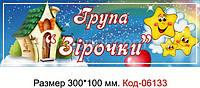 """Табличка на двері для групи """"Зірочки""""  Код-06133-1"""