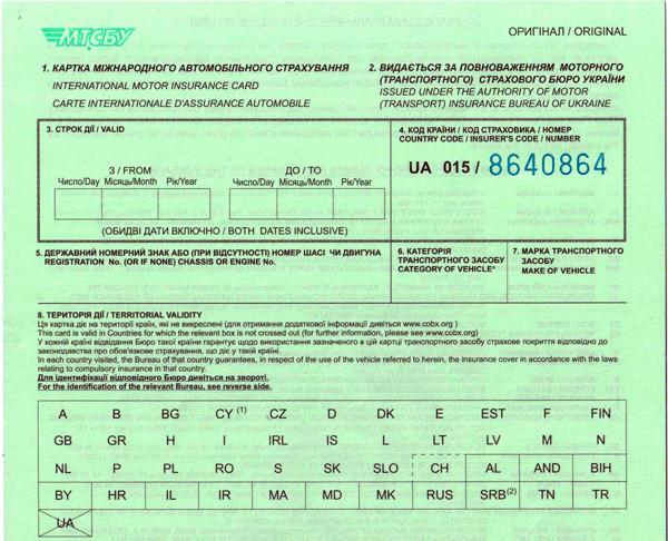 Zelena Karta Prodazha Cena V Lvivskij Oblasti Reklama V Zmi Ot