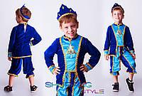 """Сказочный костюм для мальчика """"Принц"""""""