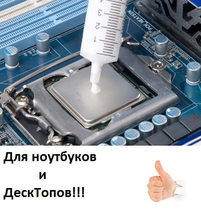 Термопаста белая в шприце 3мл. куб. подходит  для компьютеров и ноутбуков в Буче Киевской области