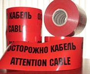 """Лента сигнальная """"Острожно кабель"""" 150мм"""