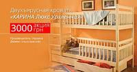 Детские кроватки от производителя - Karinalux + Бонус к кровати