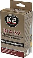 Антигель для дизельного топлива K2 TURBO DFA-39 50ml T310