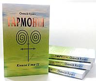 """Книга """"Гармонія"""" ( Гармония 1 и 2 книга ) КУЦЕЛ О.Г. ( original )"""