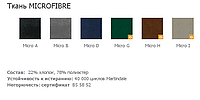 Стул CHICO chrome (box 4) MICROFIBRE