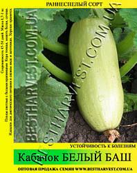 Семена кабачка Белый Баш 0.5 кг