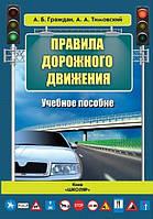 Учебное пособие Правила дорожного движения Украины