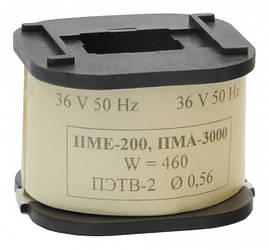 Катушка к ПМЕ-2 (220 / 380)В