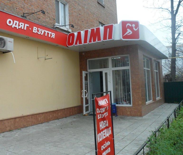 """Магазин """"Олимп"""" г. Миргород 1"""