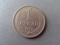 1 рубль 1985 г.