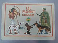 Книжка раскраска Где работают собаки  СССР
