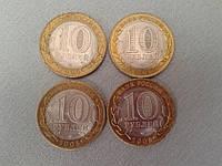 10 рублей 2006 и 2005 гг. 4 штуки