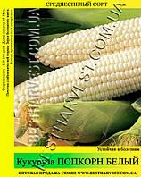 Семена кукурузы Попкорн Белый 25кг (мешок), среднеспелая