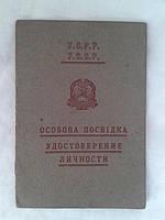 Удостоверение личности УССР 1930 год.