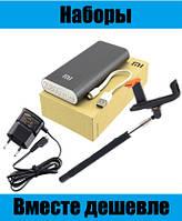 Power Bank 20800 Mi + Монопод + Зарядное micro USB