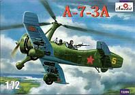 Самолет А-7-3А 1/72 AMODEL 72289