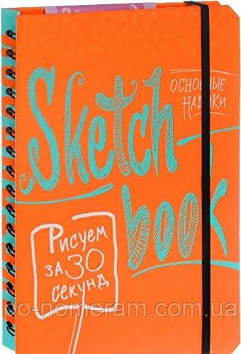 Скетчбук для рисования купить можно у нас!