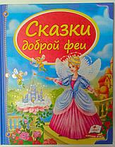Книга Сказки доброй феи 75202 Пегас Украина