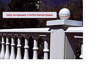 Шар на крышку столба балюстрады (W1_d130)