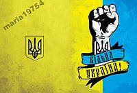 Обложка обкладинка на паспорт вільна Україна