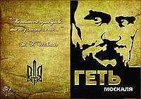 Обложка обкладинка на паспорт Шевченко