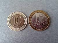 10 рублей 1991 и 2005 Россия