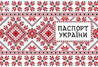 Обкладинка на Паспорт Вишивка — Купить Недорого у Проверенных ... 4d637e89ce2c8