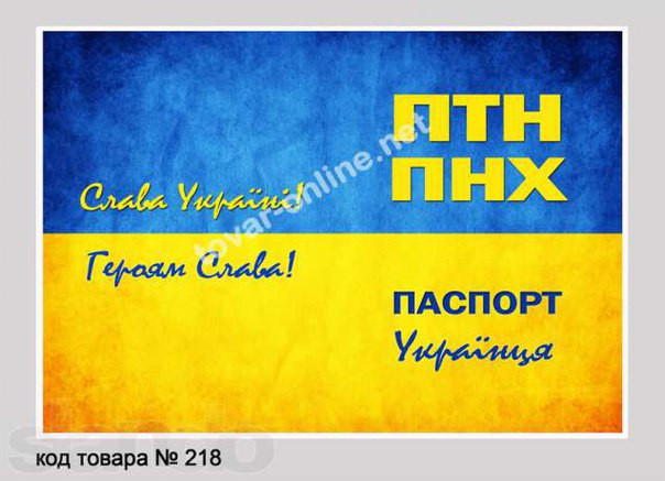 Обложка обкладинка на паспорт ПТН ПНХ