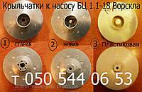 Крыльчатка (рабочее колесо) к насосу БЦ Ворскла 1.1-18 У