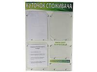 """Информационный стенд """"Куточок споживача"""" на 5 карманов зеленый"""