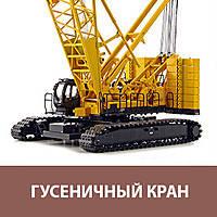 В аренду гусеничный кран решетчатый Ульяновец МКГС-100