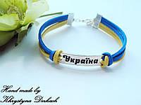 Браслет Україна Украина патриот