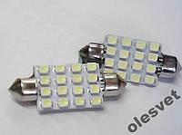 Светодиодная лампа фестон 16SMD1210 1шт 41мм цвета
