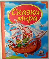 Книга Сказки мира.Корабль 76690 Пегас Украина