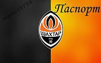 Обложка обкладинка на паспорт Шахтар Донецк футбол
