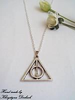 Подвеска кулон знак Дары смерти Гарри Поттер