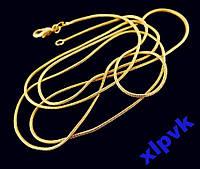Модная Цепочка -Змея-1.2 мм,42 см-18k GP-Gold