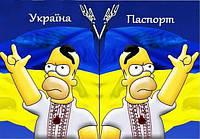 Обложка обкладинка на паспорт Симпсоны Україна