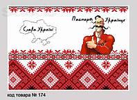Обложка обкладинка на паспорт Українця
