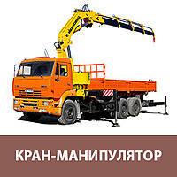 УСЛУГИ КРАНА-МАНИПУЛЯТОРА 10-16 ТОНН, АРЕНДА