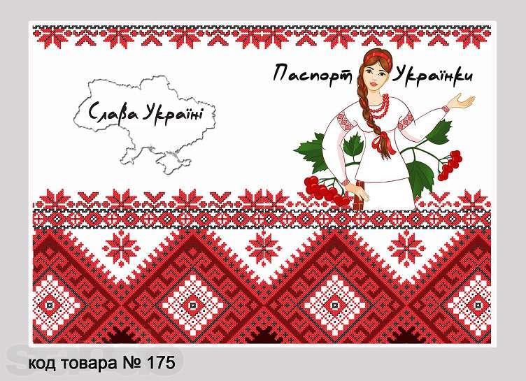 Обложка обкладинка на паспорт Українки
