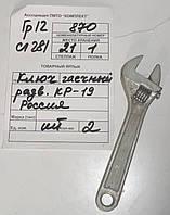 """Ключ гаечный разводной КР-19, г. Новосибирск,""""НИЗ""""Россия"""