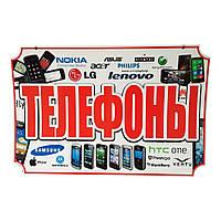 """Подвесной рекламный стенд """"Телефоны"""" 60 х 40 (см)"""