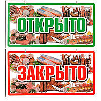"""Табличка пластиковая """"Открыто/Закрыто"""" 23*12 (см) (Колбасы)"""