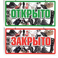 """Табличка пластиковая """"Открыто/Закрыто"""" 23*12 (см) (Обувь)"""