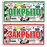 """Табличка пластиковая """"Открыто/Закрыто"""" 23*12 (см) (Косметика)"""