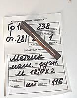 Метчик машинно-ручной М18,0х2,0